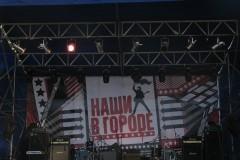 Рок фестиваль Наши в Городе
